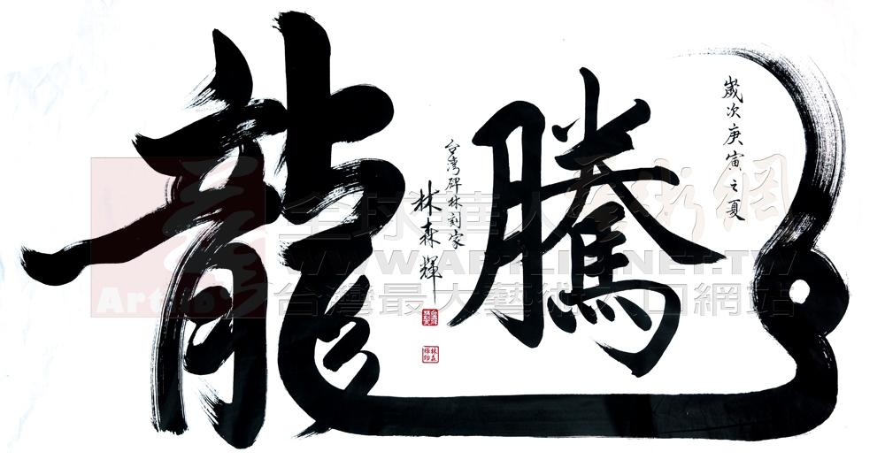 龙腾网小说网亚洲_亚洲龙腾小说网三宝_龙腾小说 ...