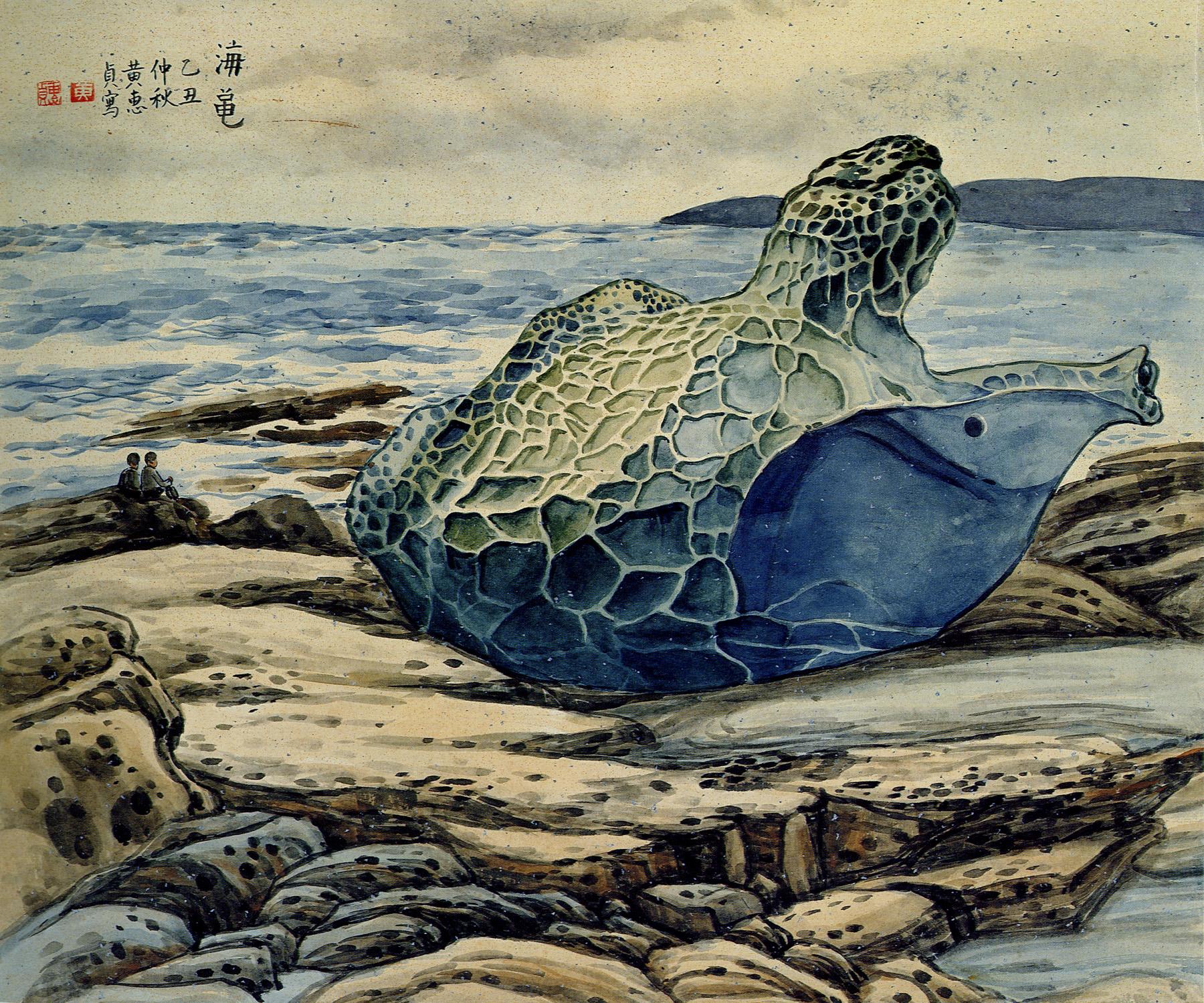 海龜 [ 自動播放 ] 上一件作品:地熱谷記遊 | 下一件作品:石筍寶... 全球華人藝術網